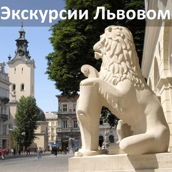 Экскурсии Львовом